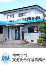 保険相談・保障見直しなら 株式会社 東海総合保険事務所